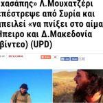 Αλβανός + Ισλαμιστής + πνίξει στο αίμα Ήπειρο και Μακεδονία = Clickbait