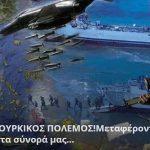 Ελληνοτουρκικό πόλεμο προβλέπει πάλι το »αφυπνισμένο» διαδίκτυο