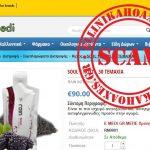 Παραπλανητικός και επικίνδυνος ισχυρισμός για τη θεραπεία του καρκίνου από ελληνικό e-shop