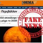 H NASA αποκάλυψε τον τρόπο με τον οποίο θα εποικιστεί ο Άρης μέχρι το 2030 – Καταρρίπτεται