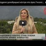 Πέντε κορυφαίες γκάφες της ελληνικής δημοσιογραφίας. (Videos)