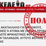 Κανίβαλοι Ταϊλανδοί, αυτούς φέραμε στην Ελλάδα!!!! – Καταρρίπτεται