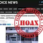 Εγκλήσεις και διώξεις από την Εισαγγελία σε όσους δηλώνουν Έλληνες; – Καταρρίπτεται