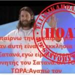 David de rothschild (ΟΜΟΛΟΓΙΑ!!! ) : Λατρεύω το Σατανά!!! – Καταρρίπτεται