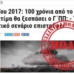 ϴà Παγκόσμιος Πόλεμος θα ξεσπάσει στις 13 Μαΐου;