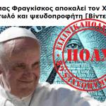 Ο Πάπας Φραγκίσκος αποκαλεί τον Χριστό αμαρτωλό και ψευδοπροφήτη;