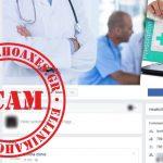 Online Clinic – Σοβαρή ιατρική πλάνη μέσω facebook