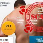 Ακόμη ένα σκεύασμα – απάτη κατακλύζει το ελληνικό διαδίκτυο