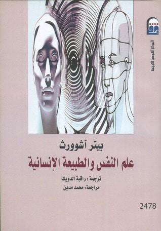 مراجعة كتاب علم النفس والطبيعة الإنسانية