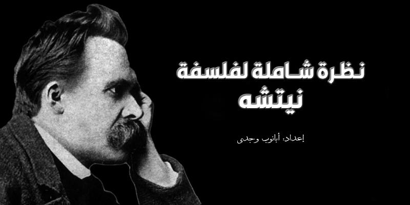 فلسفة نيتشه