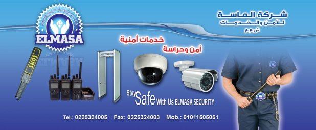 شركة الماسة للأمن والخدمات - خدمات أمنية - أمن وحراسة