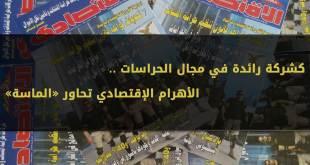 كشركة رائدة في مجال الحراسات .. الأهرام الإقتصادي تحاور «الماسة»