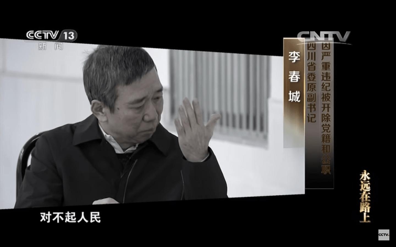 CHINA CREA UN REALITY SHOW DE POLÍTICOS CORRUPTOS ARREPENTIDOS QUE PIDEN DISCULPAS