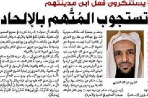 ARABIA SAUDITA EJECUTARÁ A UN HOMBRE POR SER ATEO