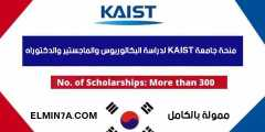 منحة جامعة KAIST لدراسة البكالوريوس والماجستير والدكتوراه (ممولة بالكامل)