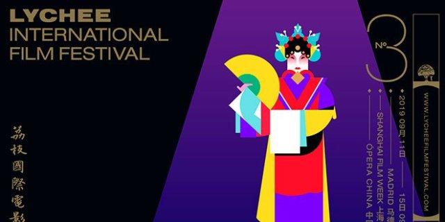 Lychee International Film Festival. Cartel