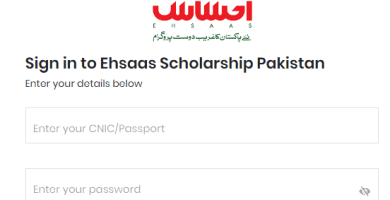 Ehsaas HEC Scholarship for Undergraduate Students