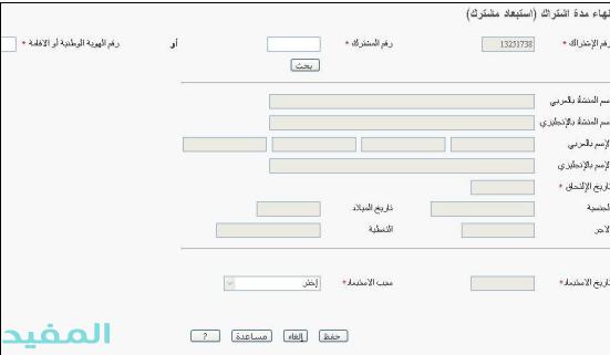 استبعاد مشترك (إنهاء مدة اشتراك) سعودي