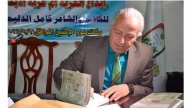 Photo of حفل توقيع ومناقشة كتاب عقلنة الجنون للناقد العراقى كامل الدليمى