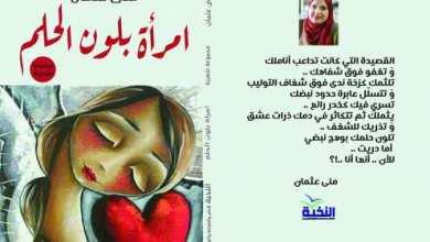 Photo of امرأة بلون الحلم