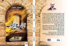 Photo of «الذئاب على الأبواب» رواية دائرية بامتياز