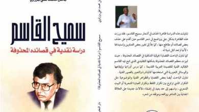 Photo of سميح القاسم