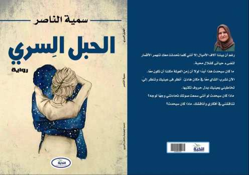 تفاصيل العلاقات الاجتماعية المتشعبة-الحبل السري- سمية الناصر