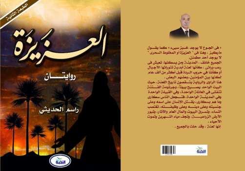 العزيزة - الكاتب راسم الحديثي - لحظة الخطر