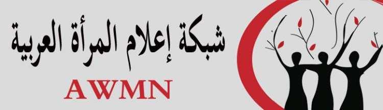 شبكة إعلام المرأة العربية