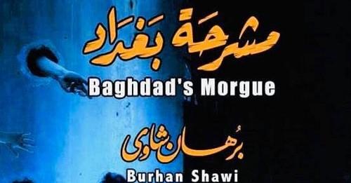مشرحة بغداد