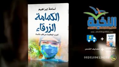 Photo of الكمامة الزرقاء