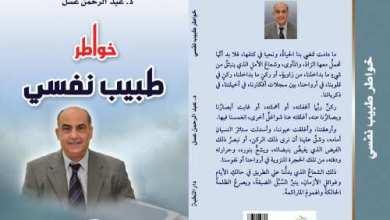 Photo of خواطر طبيب نفسي