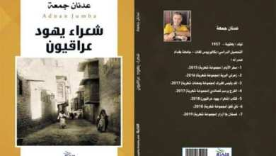 Photo of شعراء يهود عراقيون