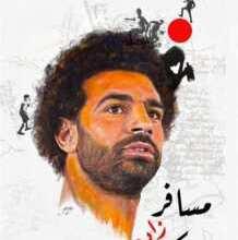 Photo of «محمد صلاح» مسافر زاده الكرة