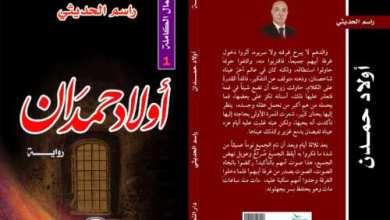 Photo of جريدة الدستور: «أولاد حمدان» رواية تاريخية تختزل الحقب الزمنية