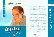 Photo of اليوم السابع يكتب عن: «الطاعون.. قراءة في فكر الإرهاب المتأسلم»