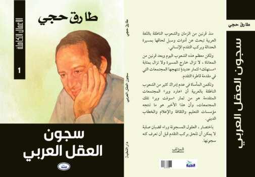 سجون العقل العربي- طبعة جديدة