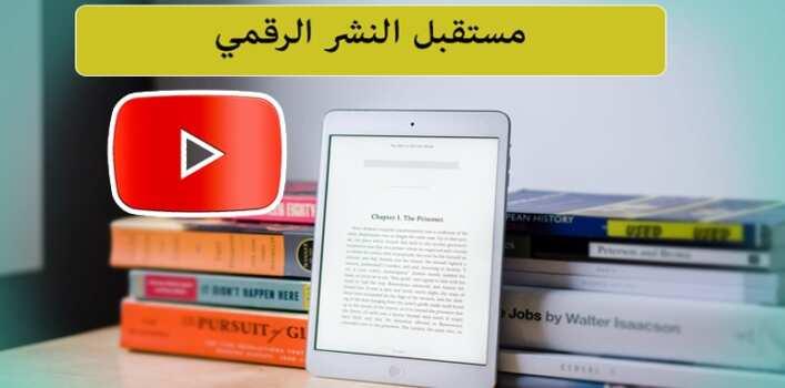 النشر الرقمي