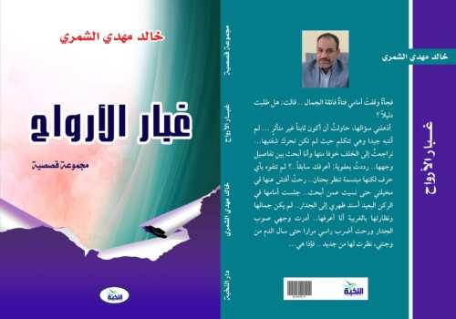 خالد الشمري-المجموعة القصصية غبار الأرواح مجموعة قصصية