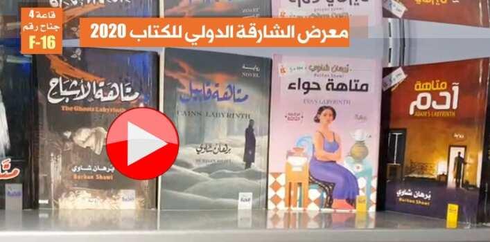 روائع برهان شاوي في جناح النخبة
