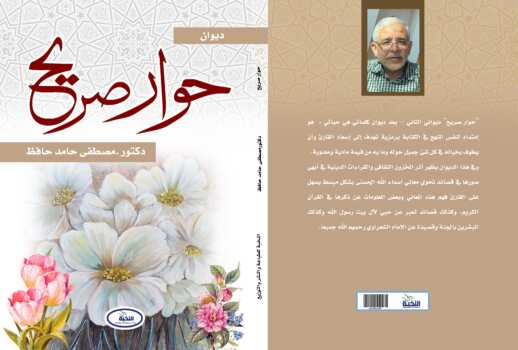 ديوان حوار صريح قصائد الديوان - حوار صريح مع الورد