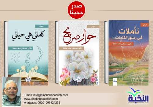 الأعمال الكاملة- مصطفى حامد