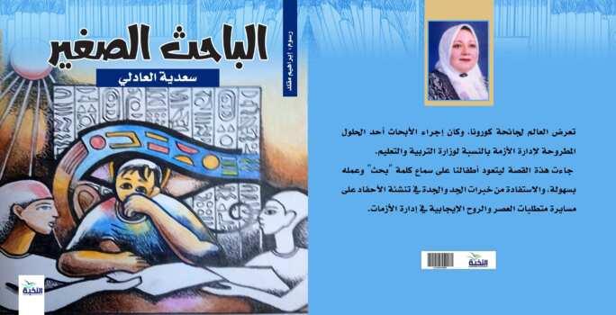 سعدية العادلي-كتاب الباحث الصغير