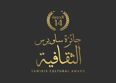 جائزة ساويرس