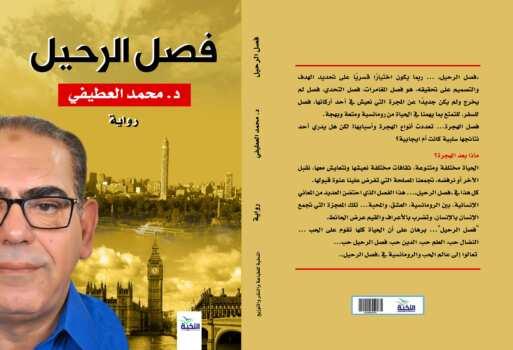 رواية فصل الرحيل الدكتور محمد العطيفي