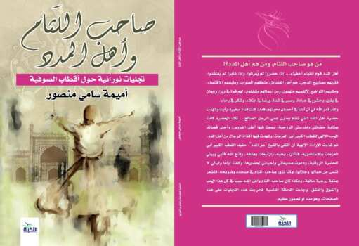 أميمة منصور-أهل الفضائل- صاحب اللثام وأهل المدد