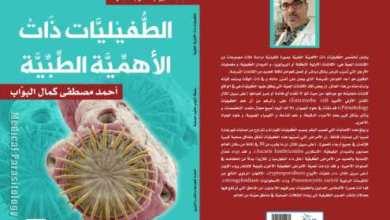 سلسلة البواب للعلوم-الطفيليات ذات الأهمية الطبية