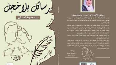 رسائل بلا خجل-الدكتورة سعدية العادلي