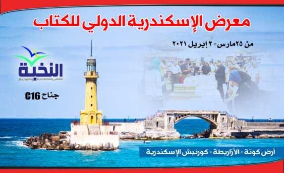 معرض الإسكندرية
