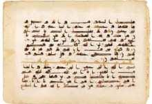 المخطوطة القرآنية